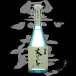 黒龍(こくりゅう)「純米大吟醸」火いら寿2016