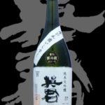 英君(えいくん)「純米大吟醸」斗瓶囲いしずく生17BY