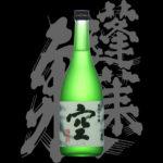 蓬莱泉(ほうらいせん)「純米大吟醸」空(くう)マニア