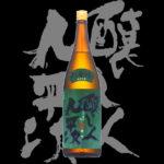 醸し人九平次(かもしびとくへいじ)「純米吟醸」火と月の間に雄町