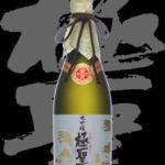 極聖(きわみひじり)「大吟醸」昔搾り斗瓶どり