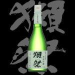 獺祭(だっさい)「純米大吟醸」寒造早槽48しぼりたて生