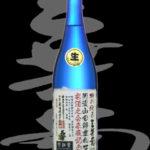 三芳菊(みよしきく)「特別純米」阿波山田錦垂れ口生原酒