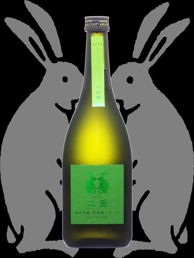 二兎(にと)「純米吟醸」出羽燦々五十五生原酒