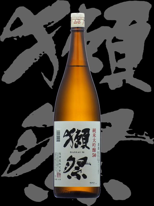獺祭(だっさい)「純米大吟醸」50H28BY
