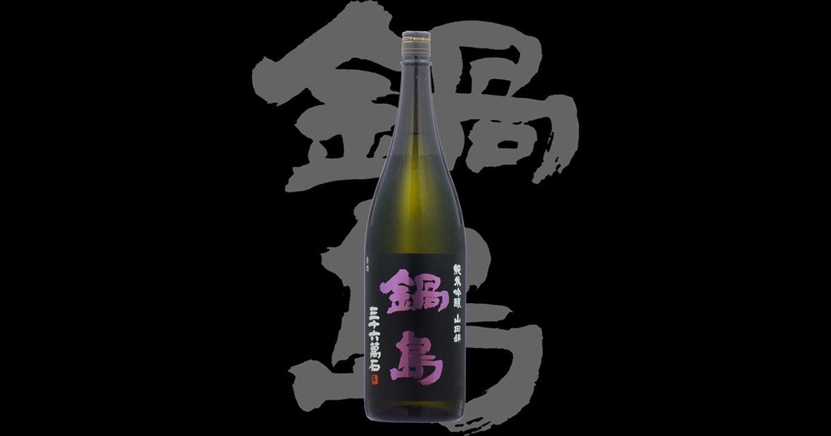 鍋島(なべしま)「純米吟醸」山田錦パープルラベルH28BY