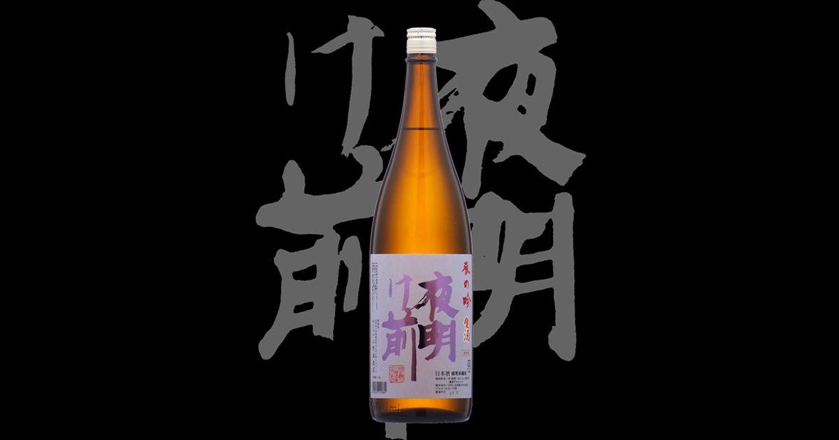 夜明け前(よあけまえ)「特別本醸造」辰の吟生酒28BY