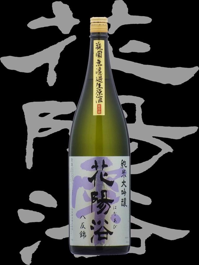 花陽浴(はなあび)「純米大吟醸」八反錦袋吊瓶囲無濾過生原酒