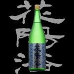 花陽浴(はなあび)「純米吟醸」八反錦無濾過生原酒
