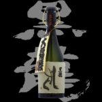 黒龍(こくりゅう)「大吟醸」しずく2017