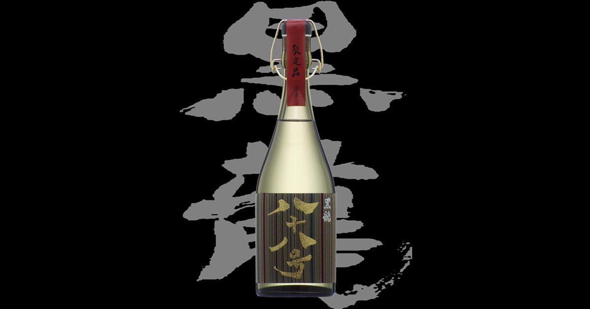 黒龍(こくりゅう)「大吟醸」八十八号2017