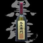 黒龍(こくりゅう)「純米大吟醸」二左衛門2017