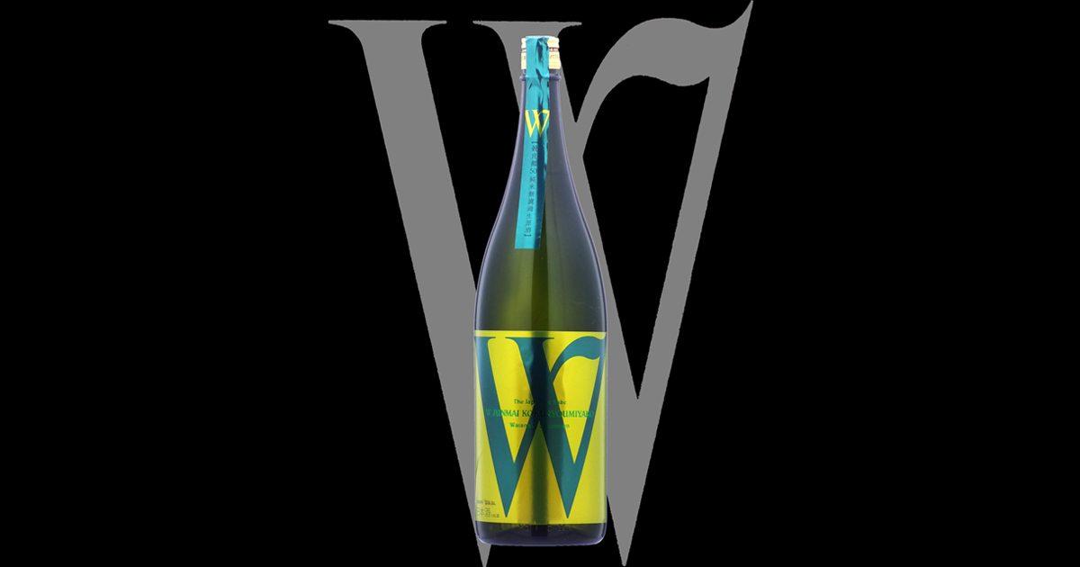 W(ダブリュー)「純米大吟醸」穀良都(こくりょうみやこ)無濾過生原酒
