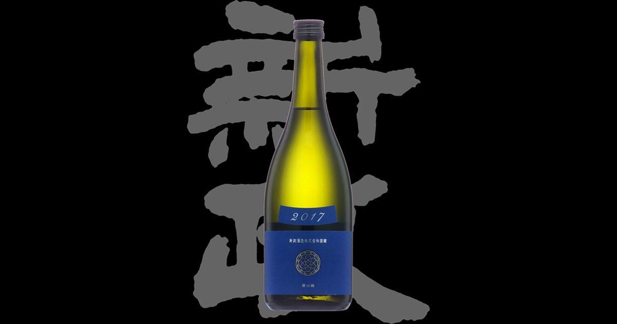 新政(あらまさ)「生酛純米」瑠璃 2016Lapis Lazuli(ラピスラズリ)