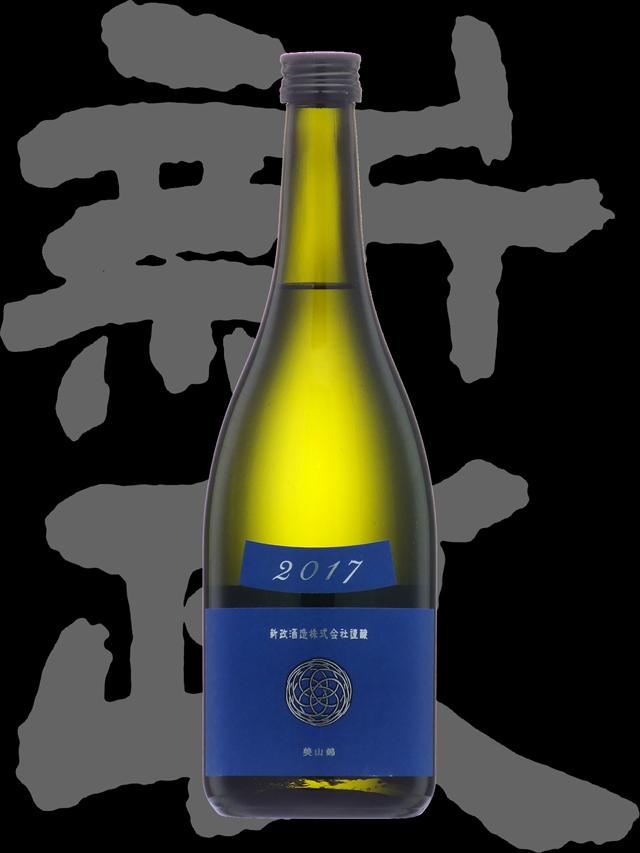 新政(あらまさ)「生酛純米」瑠璃 2017Lapis Lazuli(ラピスラズリ)