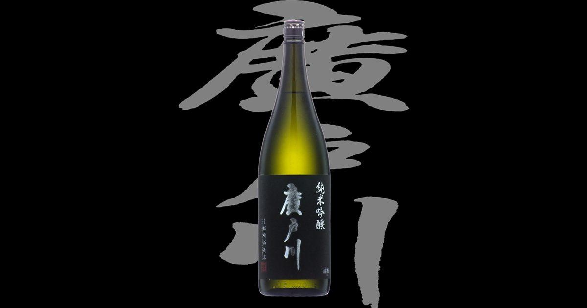 廣戸川(ひろとがわ)「純米吟醸」無濾過生原酒