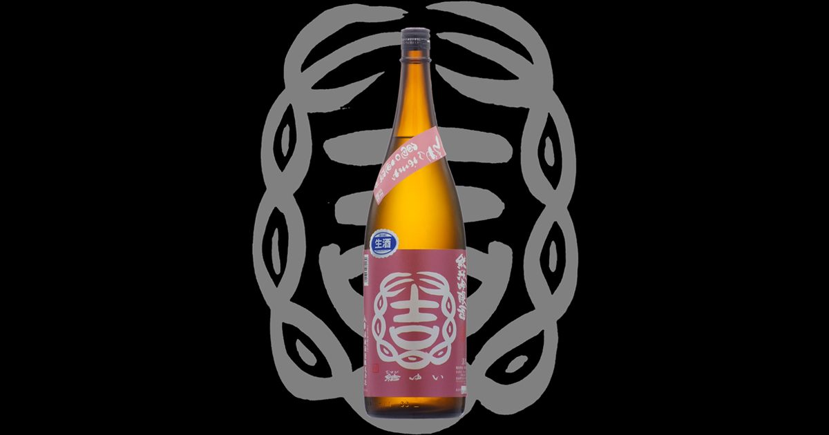 結ゆい(むすびゆい)「純米吟醸」備前雄町亀口直汲み29BY