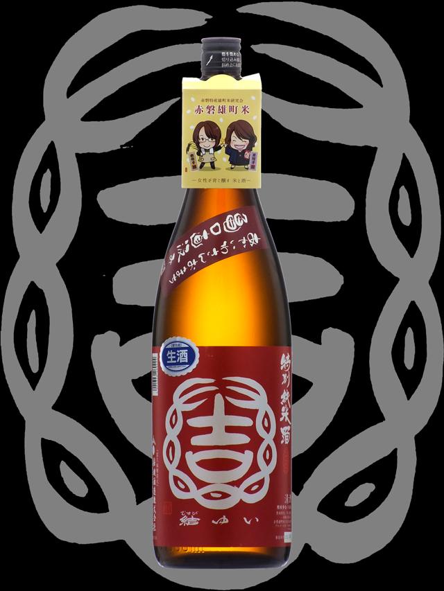 結ゆい(むすびゆい)「特別純米」赤磐雄町亀口直汲み29BY