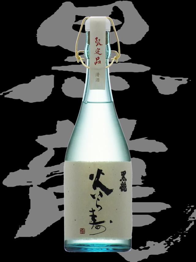黒龍(こくりゅう)「純米大吟醸」火いら寿2018