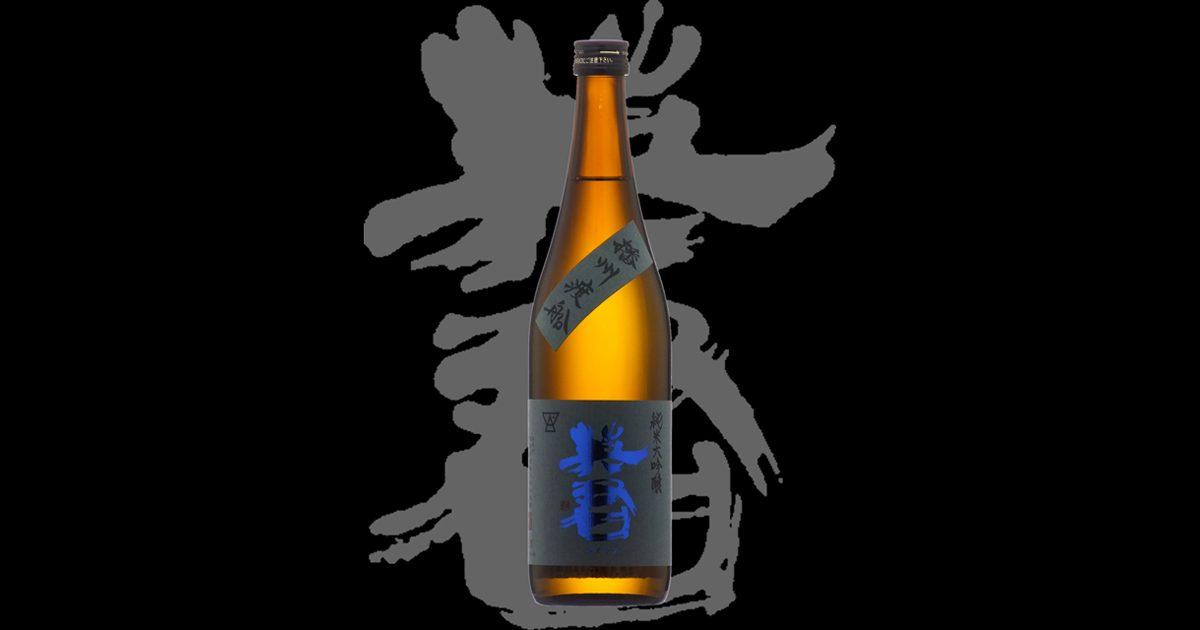 英君(えいくん)「純米大吟醸」播州渡船