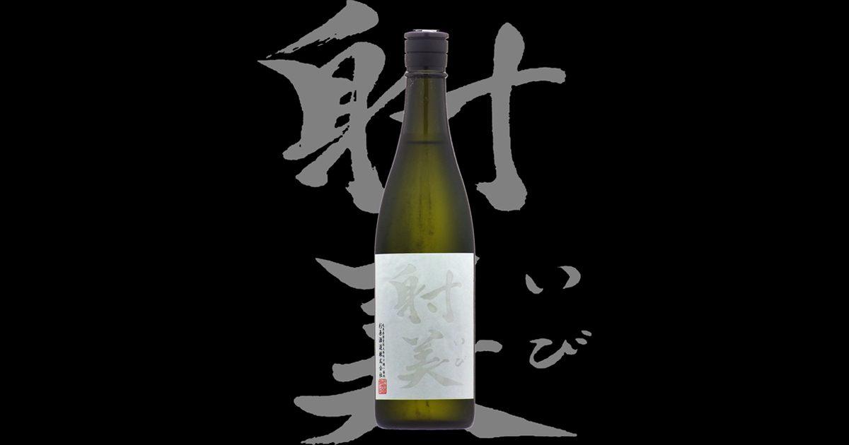 射美(いび)「純米」WHITEホワイト16