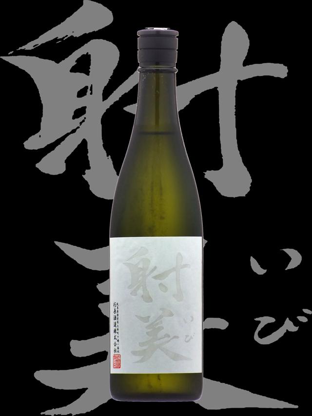 射美(いび)「純米吟醸」WHITEホワイト16
