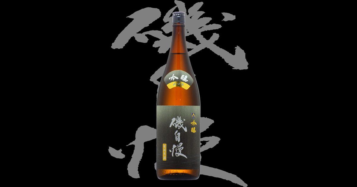 磯自慢(いそじまん)「吟醸」山田錦生酒原酒