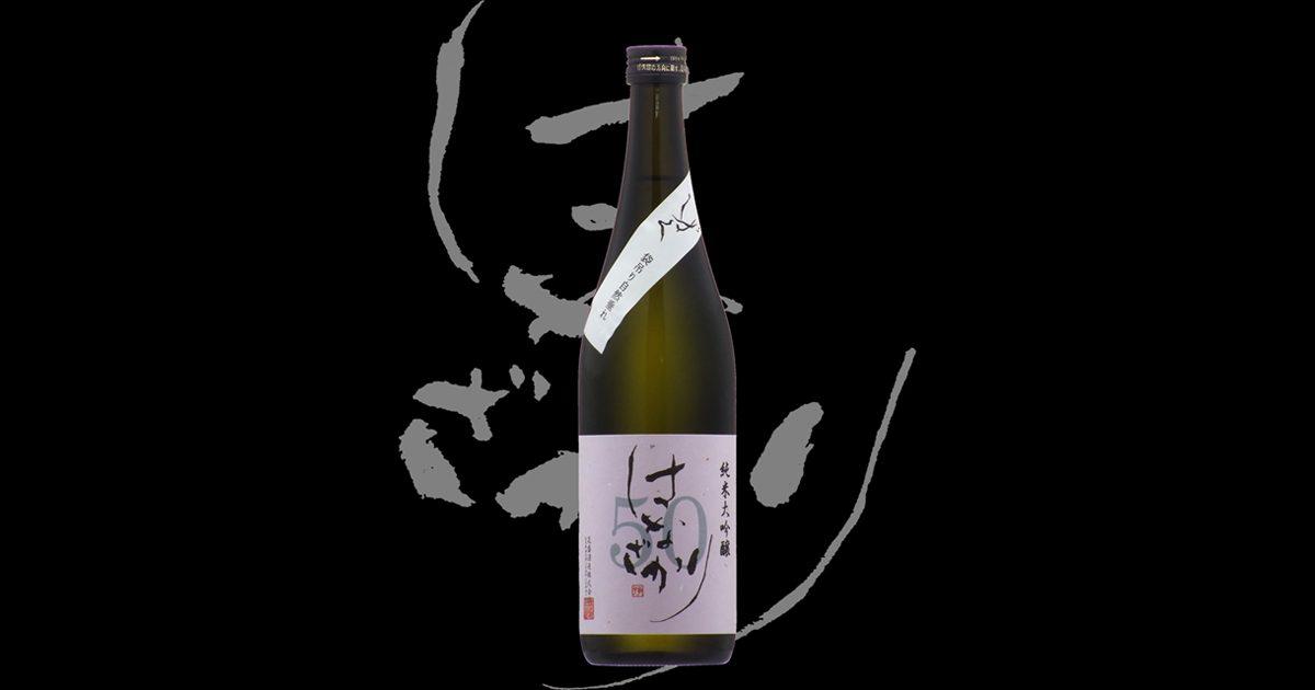 花盛(はなざかり)「純米大吟醸」50しずく生原酒