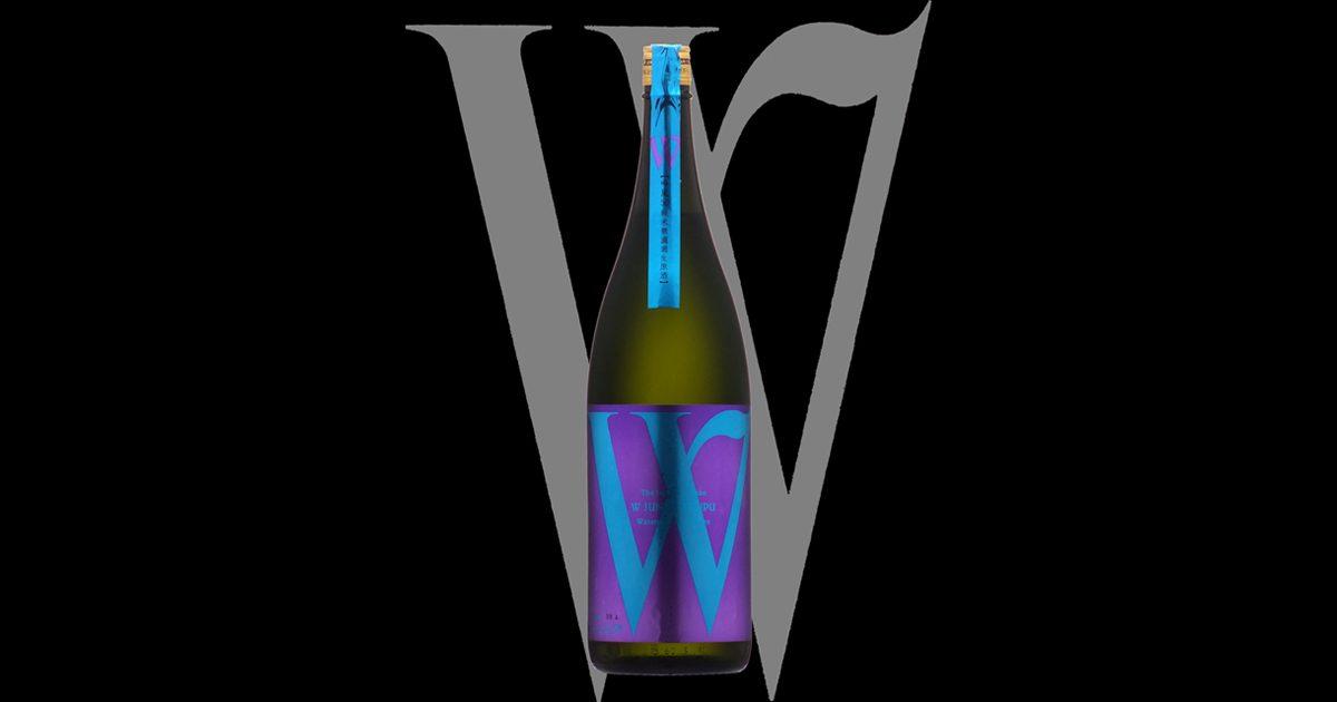 W(ダブリュー)「純米大吟醸」吟風無濾過生原酒