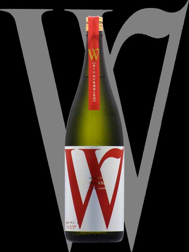 W(ダブリュー)「純米大吟醸」強力無濾過生原酒