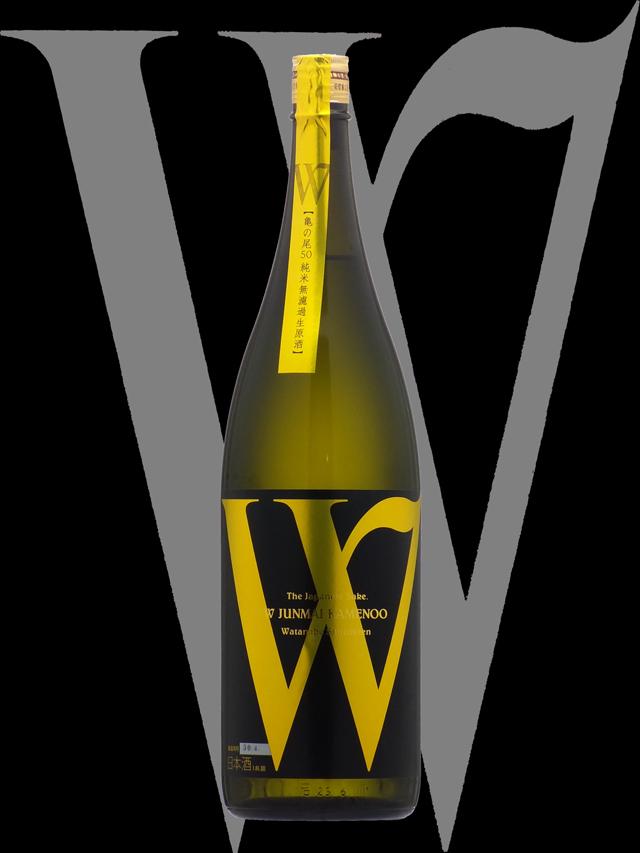 W(ダブリュー)「純米大吟醸」亀の尾無濾過生原酒