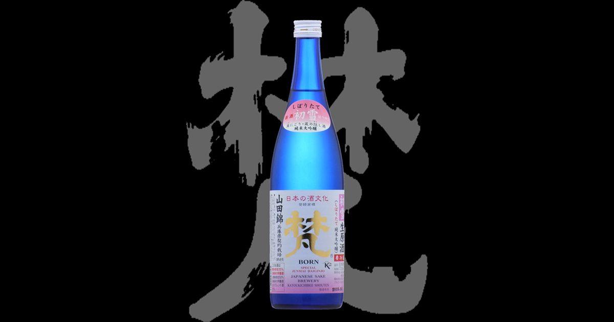 梵(ぼん)「純米大吟醸」初雪しぼりたて生原酒