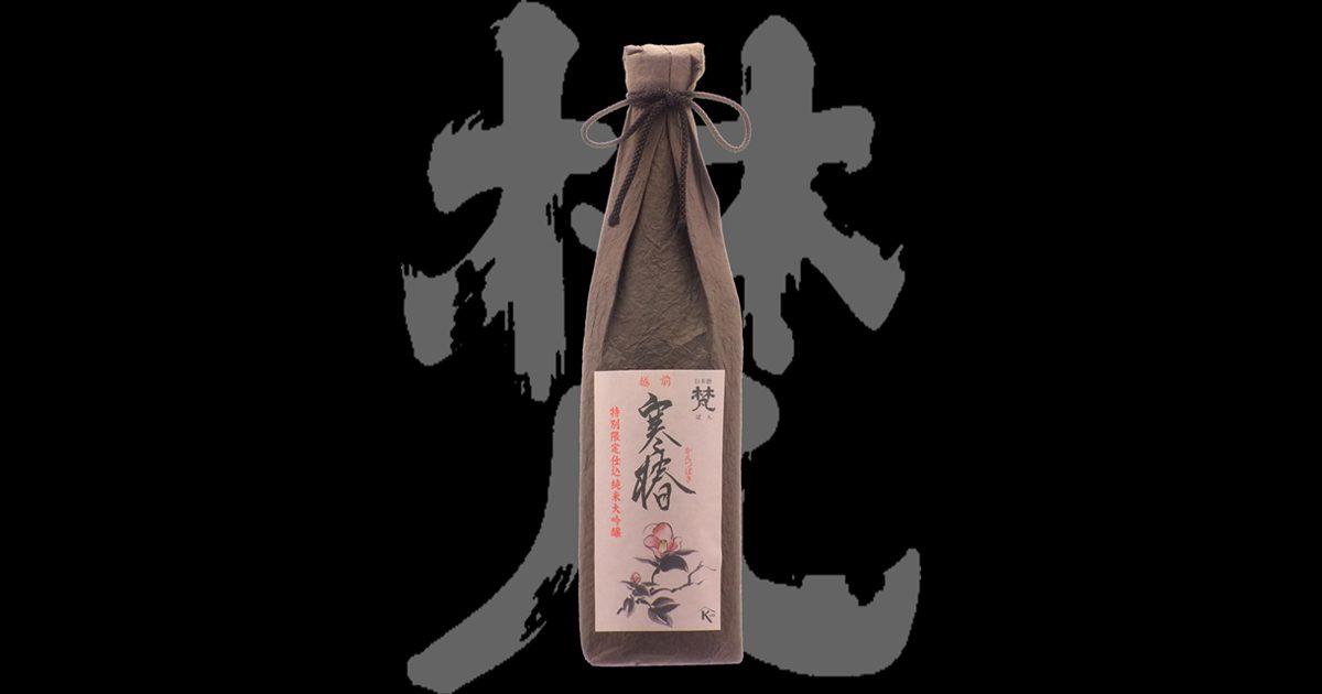 梵(ぼん)「純米大吟醸」寒椿