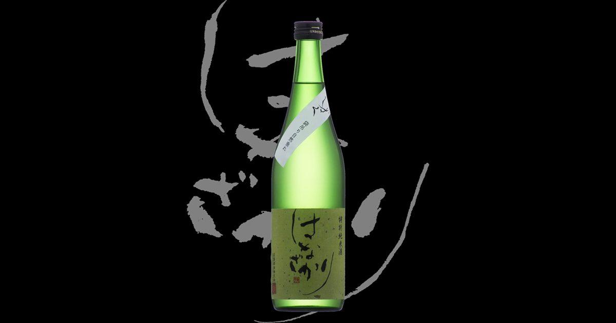花盛(はなざかり)「特別純米」ひだほまれ60しずく生原酒
