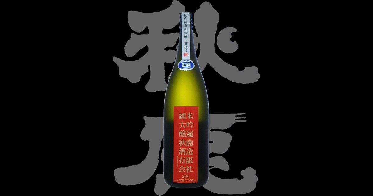 秋鹿(あきしか)「純米大吟醸」遍(あまね)一貫造り生酒