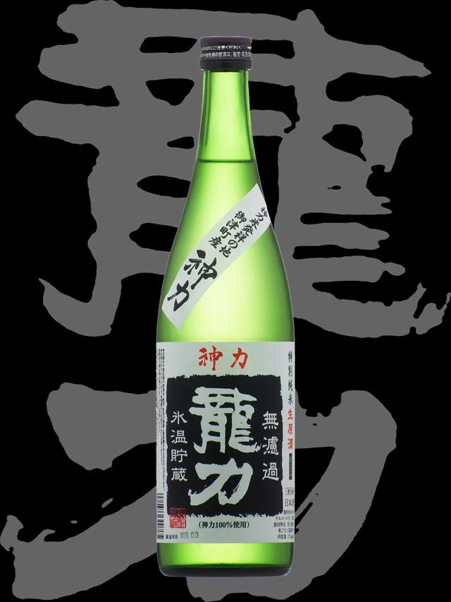 龍力(たつりき)「特別純米」神力無濾過生原酒