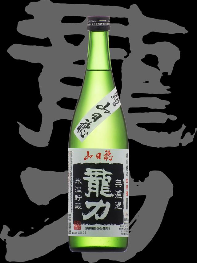 龍力(たつりき)「特別純米」山田穂無濾過生原酒