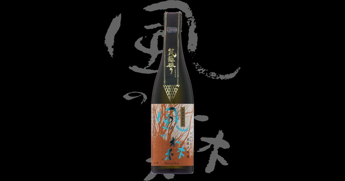 風の森(かぜのもり)「純米大吟醸」キヌヒカリ笊籬(いかき)採り