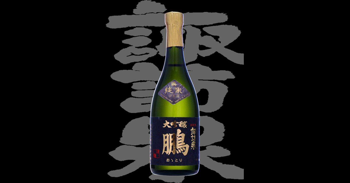 諏訪泉(すわいずみ)「純米大吟醸」鵬