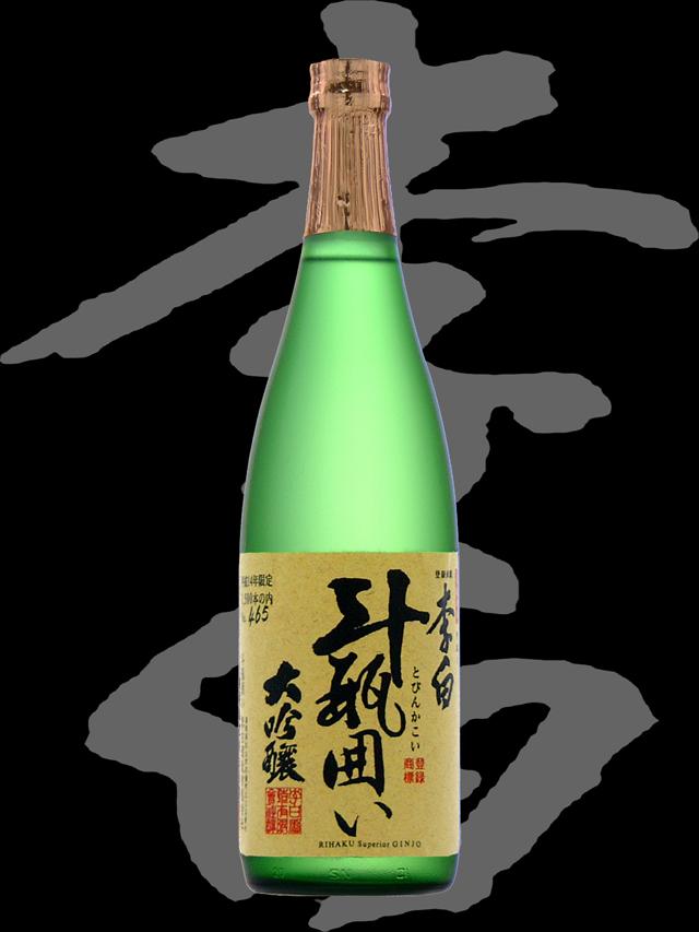 李白(りはく)「大吟醸」斗瓶囲い限定酒