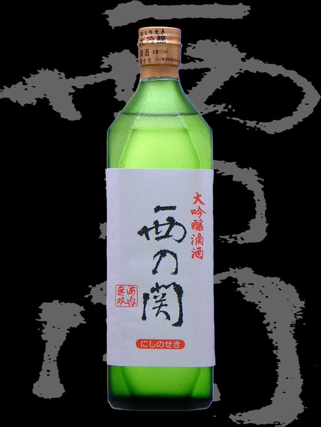 西の関(にしのせき)「大吟醸」滴酒