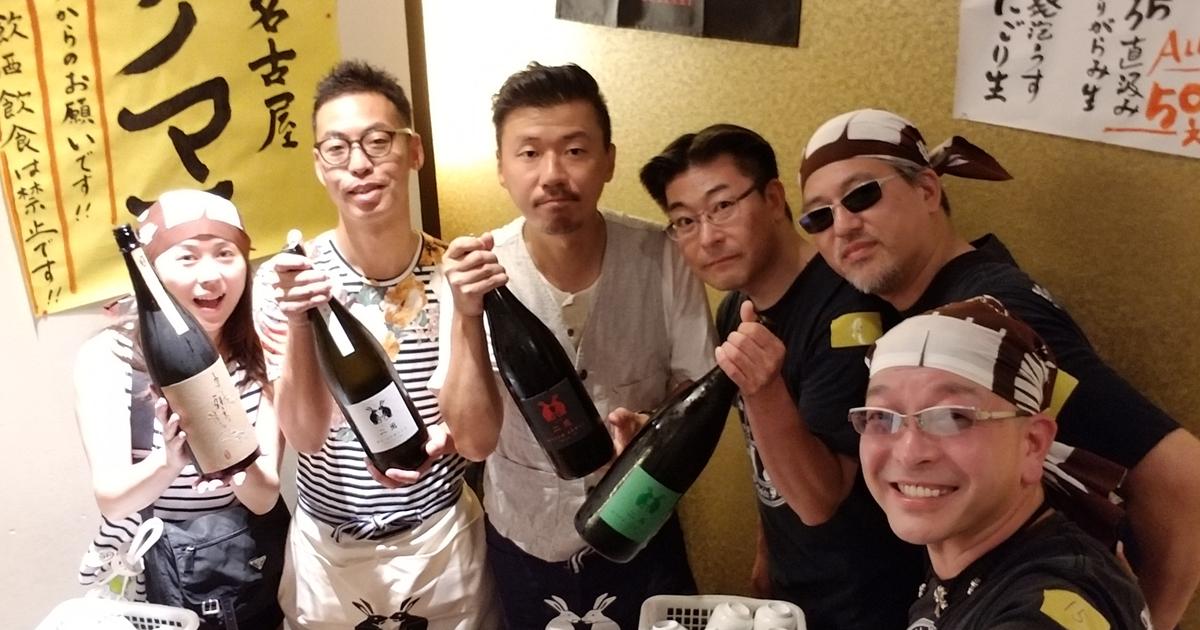二兎の片部杜氏と由紀の酒メンバー