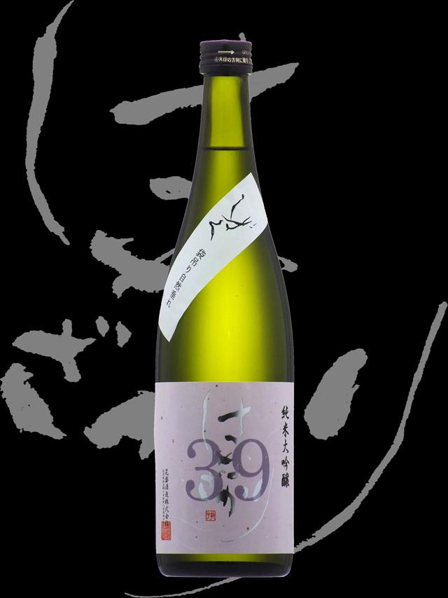 花盛(はなざかり)「純米大吟醸」39しずく生原酒