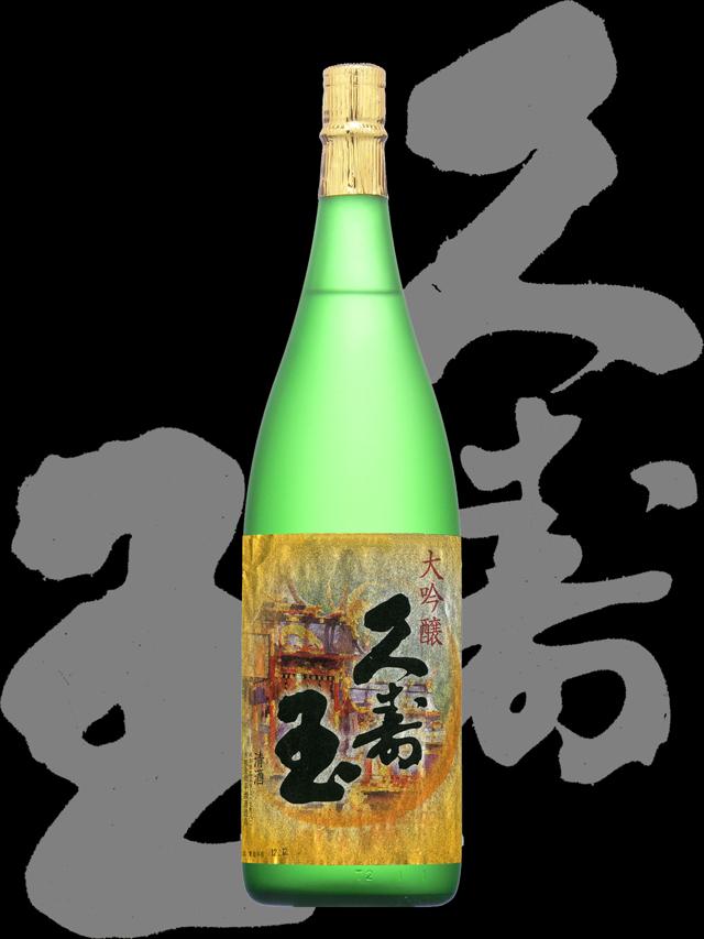 久寿玉(くすだま)「大吟醸」