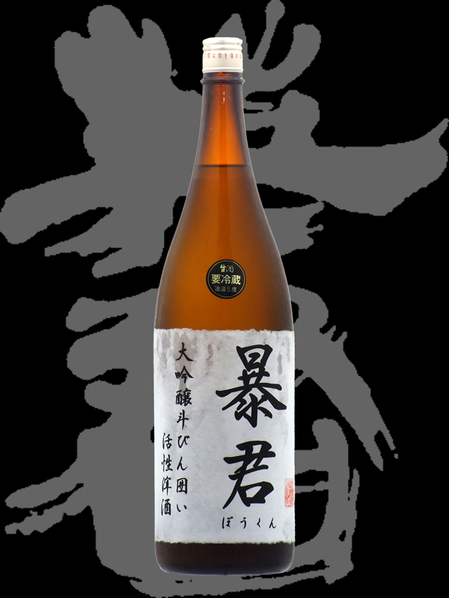 英君(えいくん)「大吟醸」暴君斗びん囲い活性滓酒