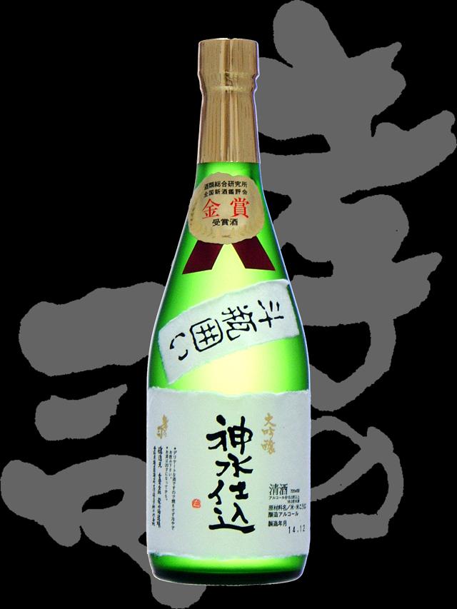 孝の司(こうのつかさ)「大吟醸」神水仕込斗瓶囲い 金賞受賞酒