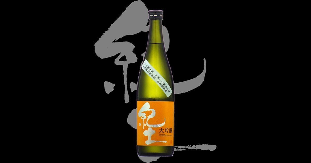 紀土-KID-(きっど)「大吟醸」斗瓶取り全国新酒鑑評会出品酒