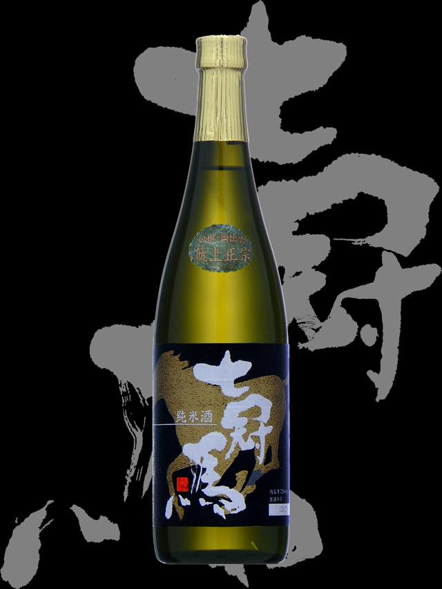 七冠馬(ななかんば)「純米」