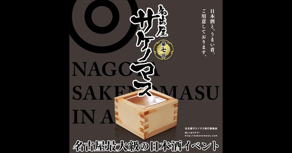 名古屋サケノマス2018