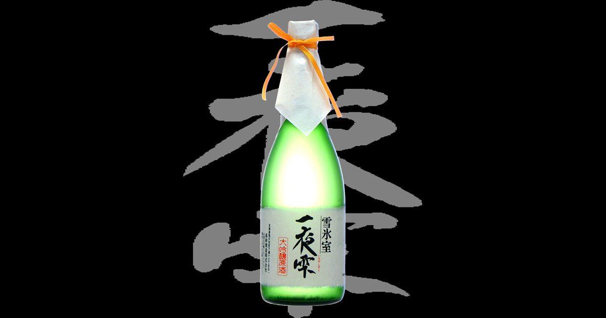 一夜雫(いちやしずく)「大吟醸」原酒